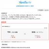【バニラエア】フライト遅延時の便変更は予約便出発後でも可能