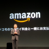 Amazon.co.jpの買い物代金がドコモのケータイ代と合算払い可能に、dポイント1万ポイントプレゼントも
