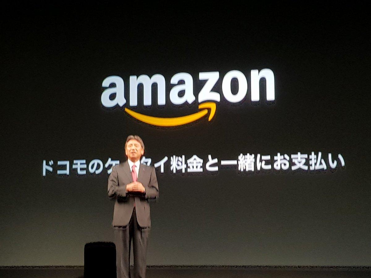 ドコモ ケータイ払いがAmazon.co.jpで利用可能に