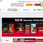 ドコモオンラインショップ、Galaxy S8/S8+の購入手続を6月6日(火)10時より受付開始