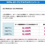HUAWEI P10 lite:NifMoで最大21,100円キャッシュバック、音声契約なら最低でも10,100円還元