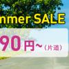 Peach、国内線&国際線が片道1,990円から!6月9日(金)から72時間限定セール開催