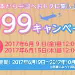 春秋航空グループ、日本-中国が片道999円のセール開催!国内線737円セールは開催されず