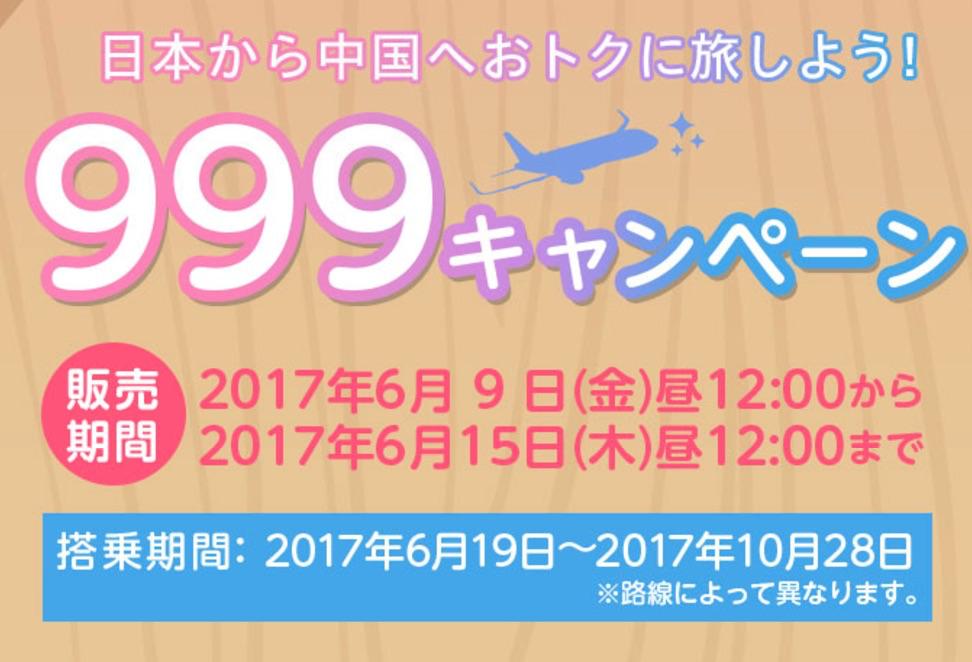 春秋航空グループ、日本-中国が片道999円のセール!