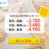 バニラエア、成田-函館3,780円、成田-香港が4,980円のセール!搭乗期間は9月〜10月