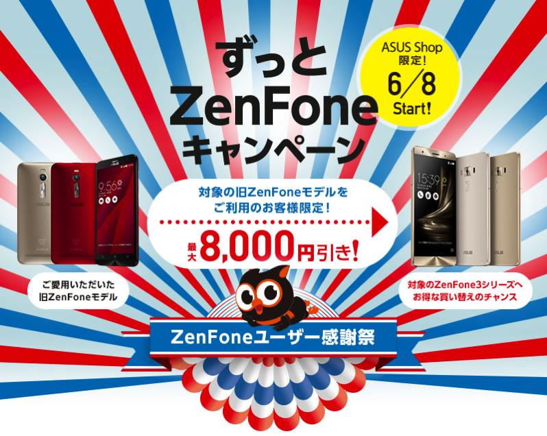 ASUS:旧モデルZenFoneユーザ向けにZenFone3を割引