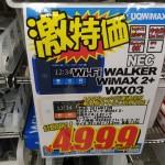 下り最大440Mbps/上り最大30Mbps対応「WX03」白ロムが4,999円