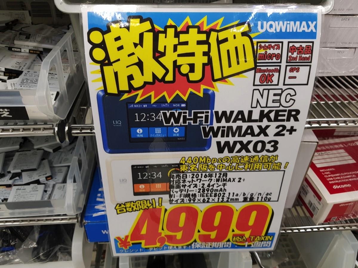 WX03 白ロムが4,999円(税込)