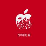 台湾初のApple Storeが台北101に近日オープン