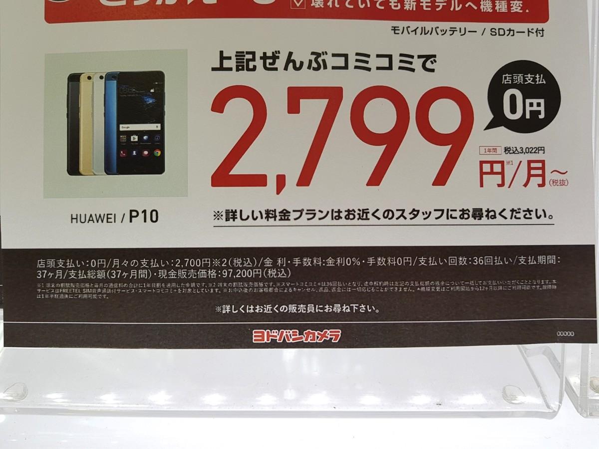 P10本体代金:97,200円(税込)