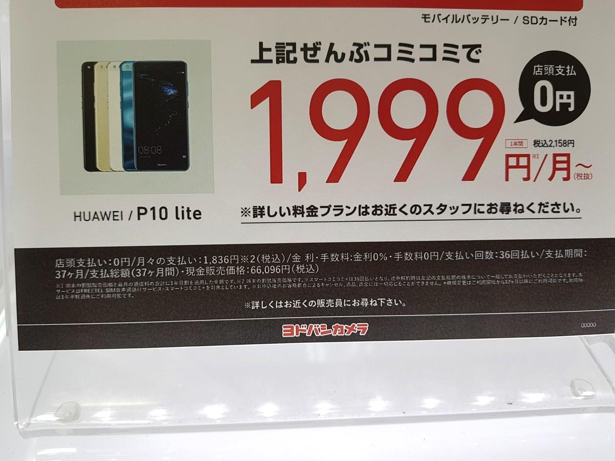 P10 lite本体代金:66,096円(税込)
