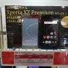ドコモ、Xperia XZ Premiumを6月16日(金)発売、本体価格は9.3万円、実質価格はMNPで1.5万円から