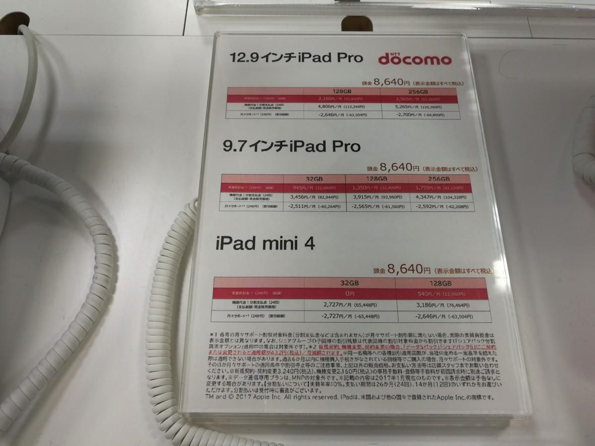 ドコモショップ:iPadシリーズの頭金が8,640円