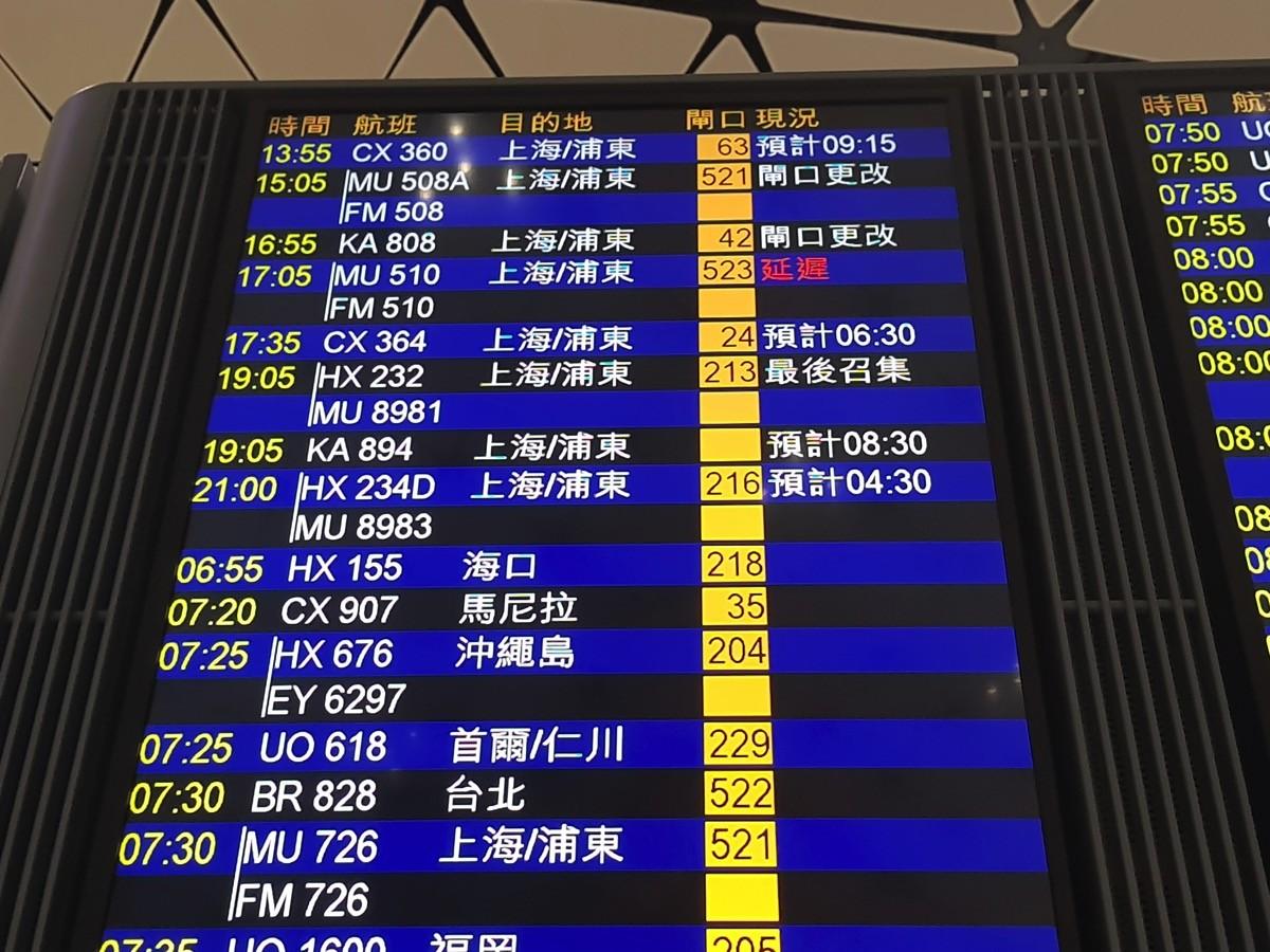 軒並み遅延する上海行き