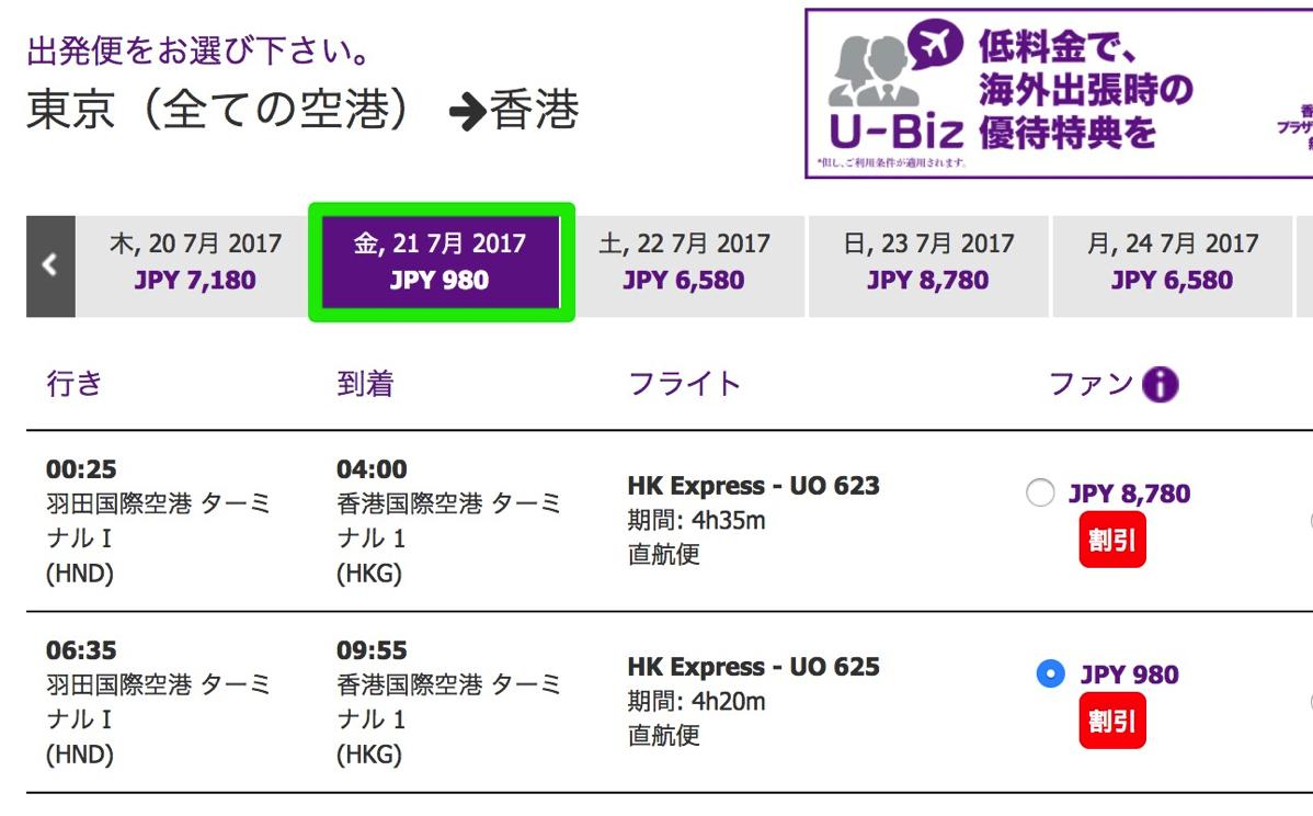 香港エクスプレス:日本-香港が片道980円のセール