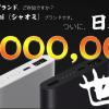 中国小米のモバイルバッテリー、ハイレゾ対応イヤフォンが国内発売