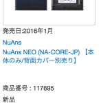 初代NuAns NEO、新品本体が9,980円(税込)に値下がり