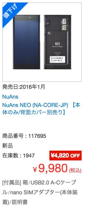 イオシス:NuAns NEOを9,980円に値下げ