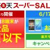 【楽天モバイル】Mate 9、ZenFone 3、novaなど12機種計1.7万台の大規模セール開催!6月17日(土)19時スタート