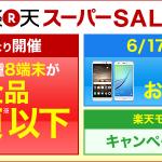 【楽天モバイル】ZenFone 3 Laserが14,300円のタイムセール!本日夜23:30から