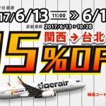 タイガーエア台湾「台湾デー」記念で関空から台北・高雄が15%割引になるセール、勝利チームを予想で台湾往復航空券プレゼント