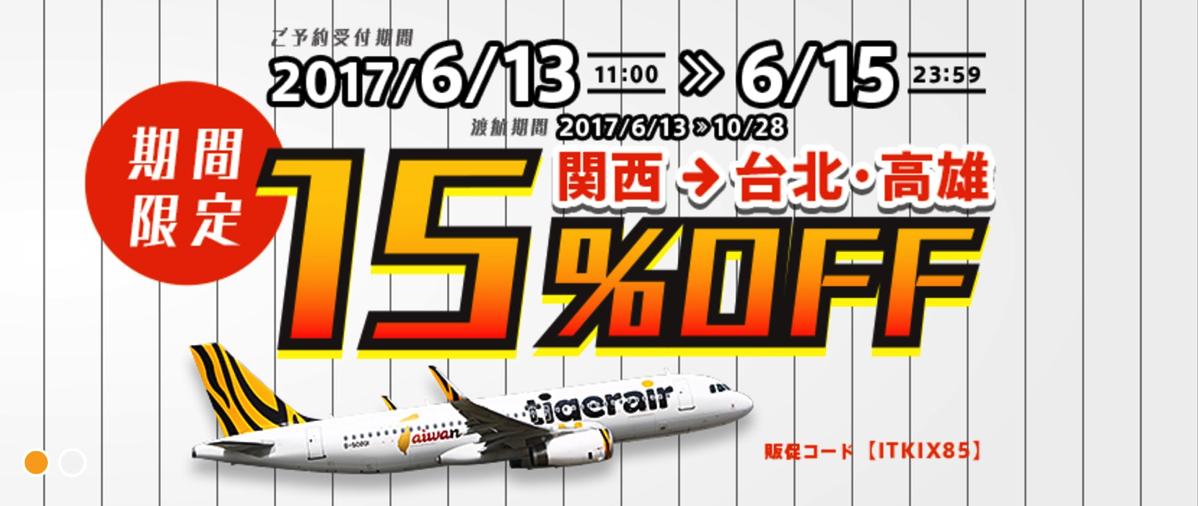 タイガーエア台湾:「台湾デー」開催記念キャンペーン開催