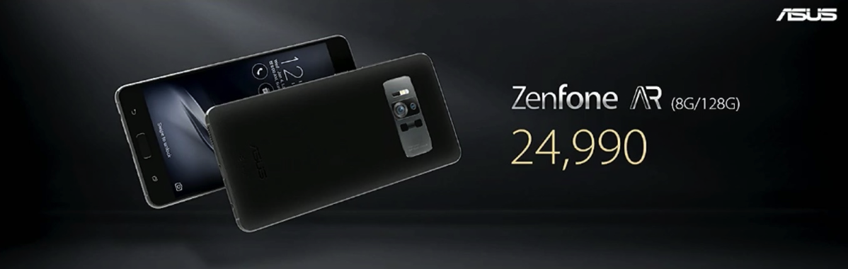 「ZenFone AR」台湾では24,990台湾ドル