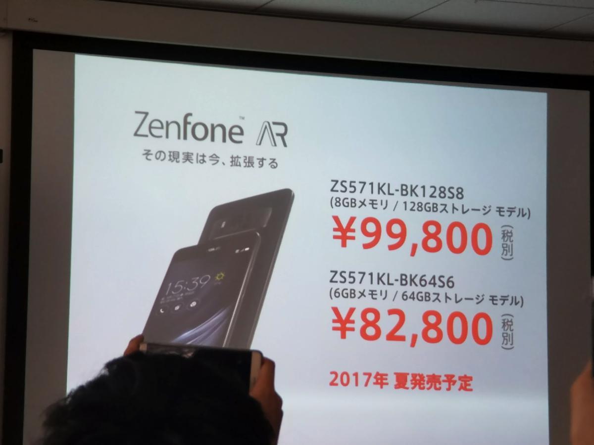 ZenFone AR:日本国内向け価格と発売日