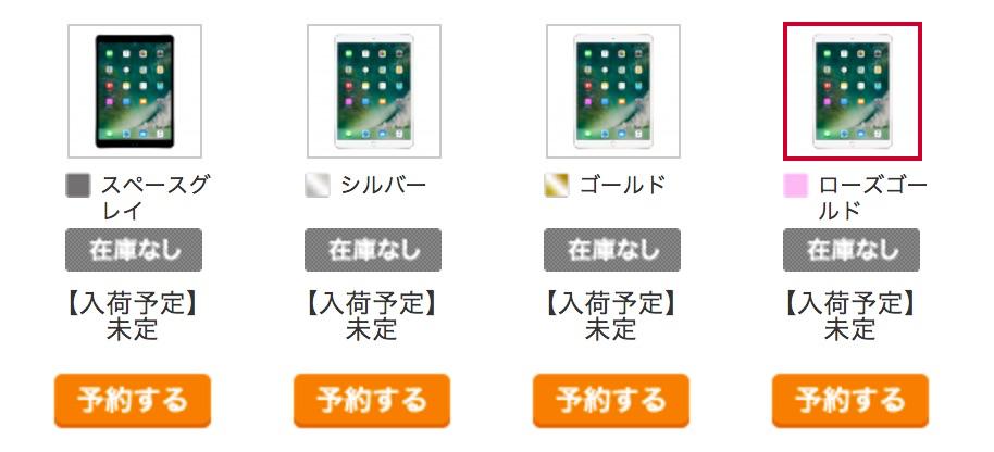 ドコモオンラインショップ:iPad Proは全容量・全カラーで在庫なし