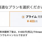 Kindle・Kindle Paperwhiteが最大7,000円引き!Amazonプライム月額会員も対象のセール開催