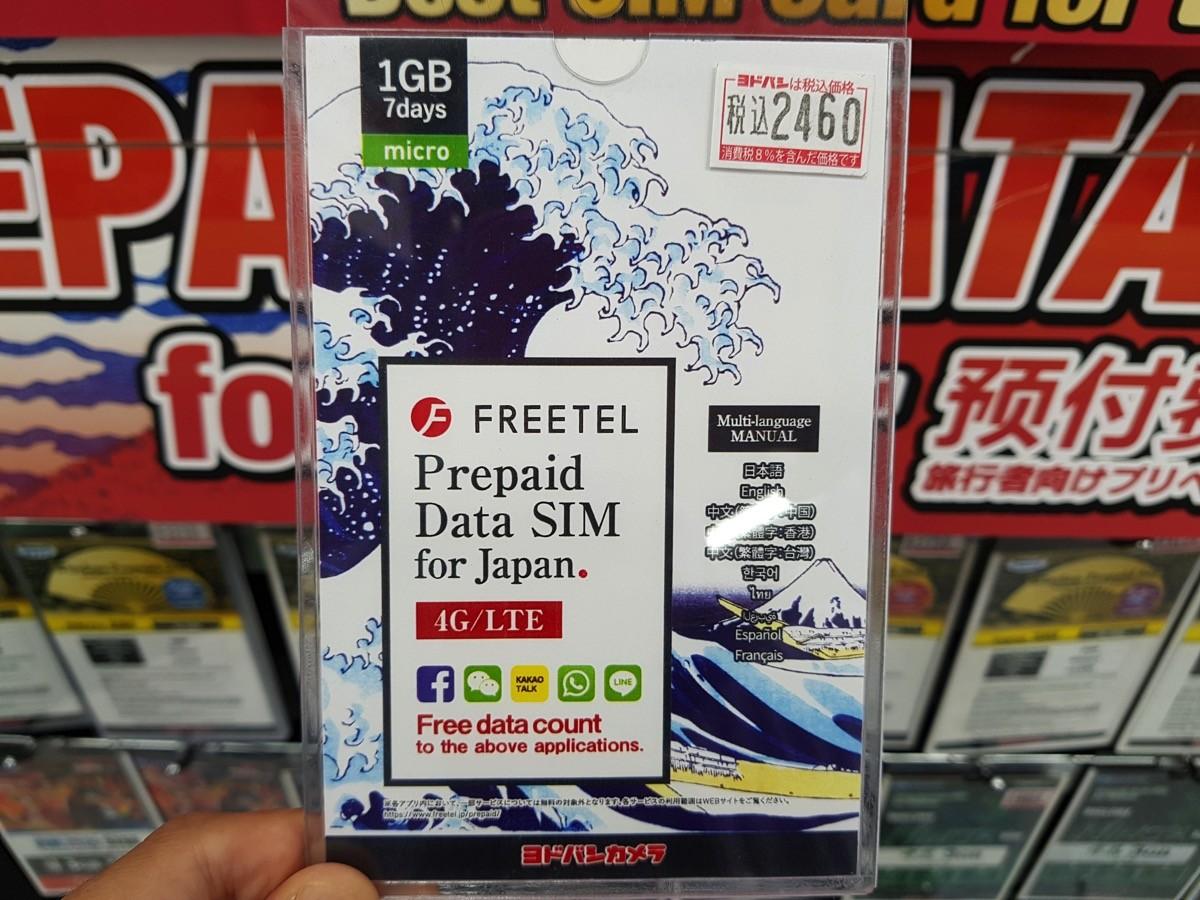 FREETEL:Prepaid Data SIM for Japan