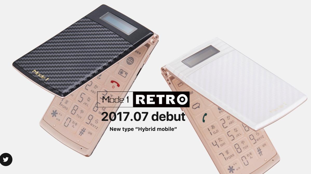 ピーアップ、オリジナル端末第2弾「Mode1RETRO」を7月発売か