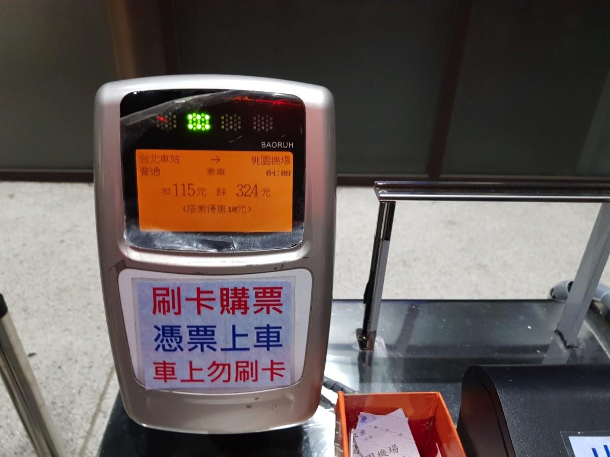 國光客運:1819系バスは悠遊卡(EasyCard)支払に対応