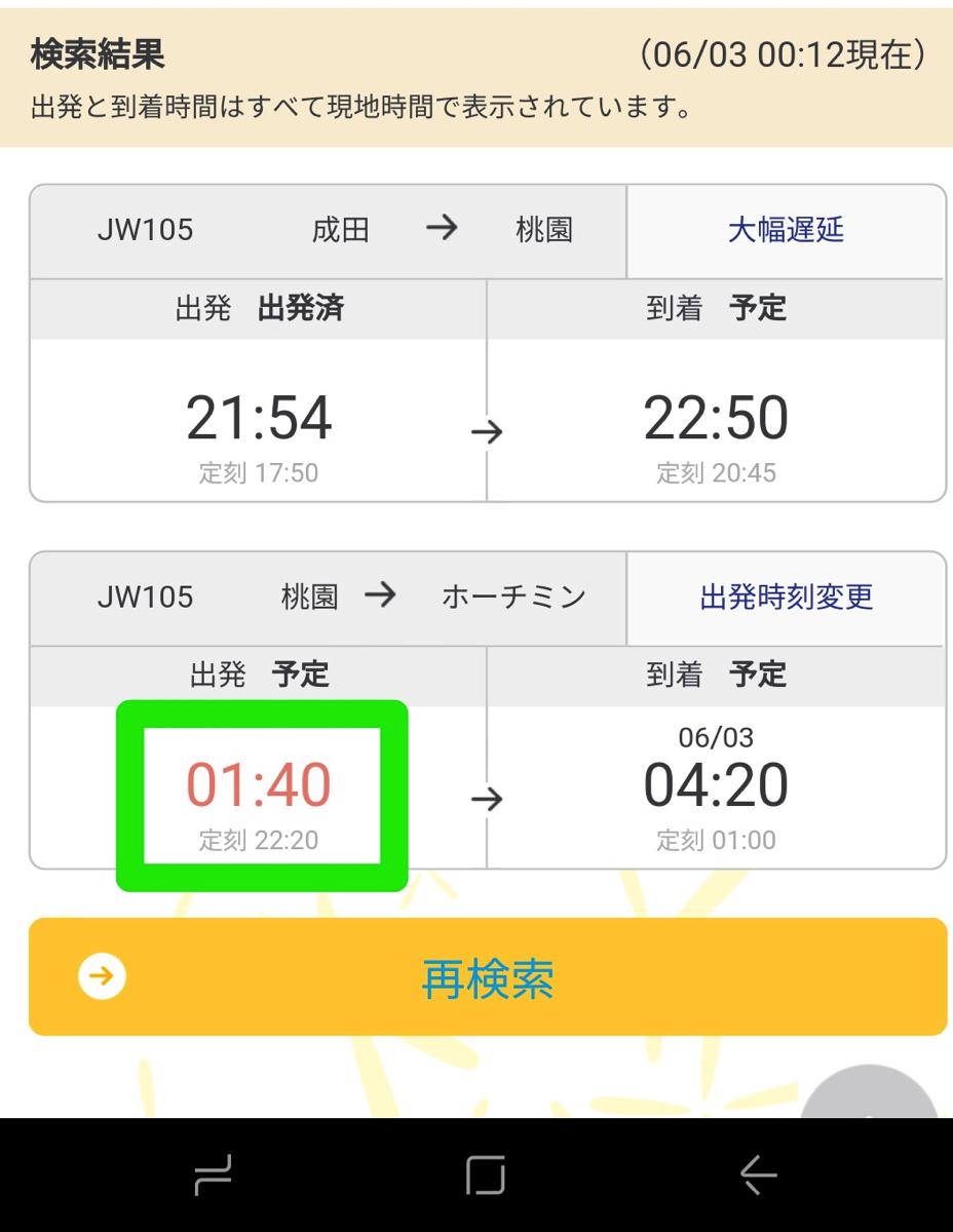 JW105便:成田出発が4時間以上の遅れ