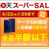 楽天モバイル、honor 8、ZenFone 3など6機種が半額以下!最低利用期間6カ月のデータSIMもok