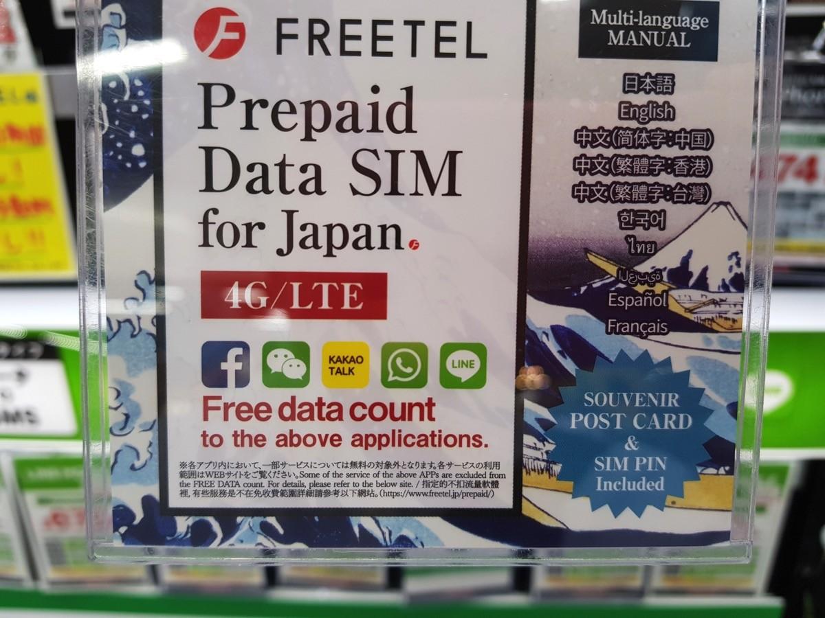 「SNS無料は一部」の注意書きが外国語でも記載される