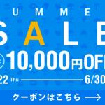 Surprice、最大10,000円引きクーポンを配布!