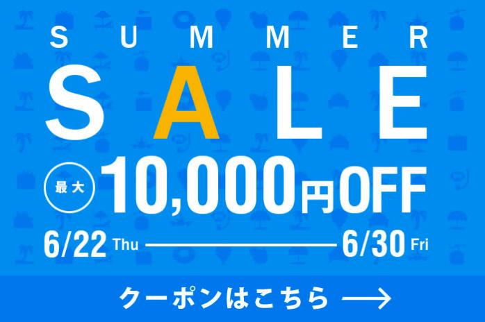 Surprice:最大10,000円割引クーポン配布!