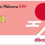 ドコモ、訪日客向けプリペイドSIM「Japan Welcome SIM」を2019年9月30日で終了