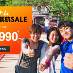 ジェットスター、関空〜ハノイ、ダナンが片道6,990円から!就航記念セールは6月25日(月)18時開始