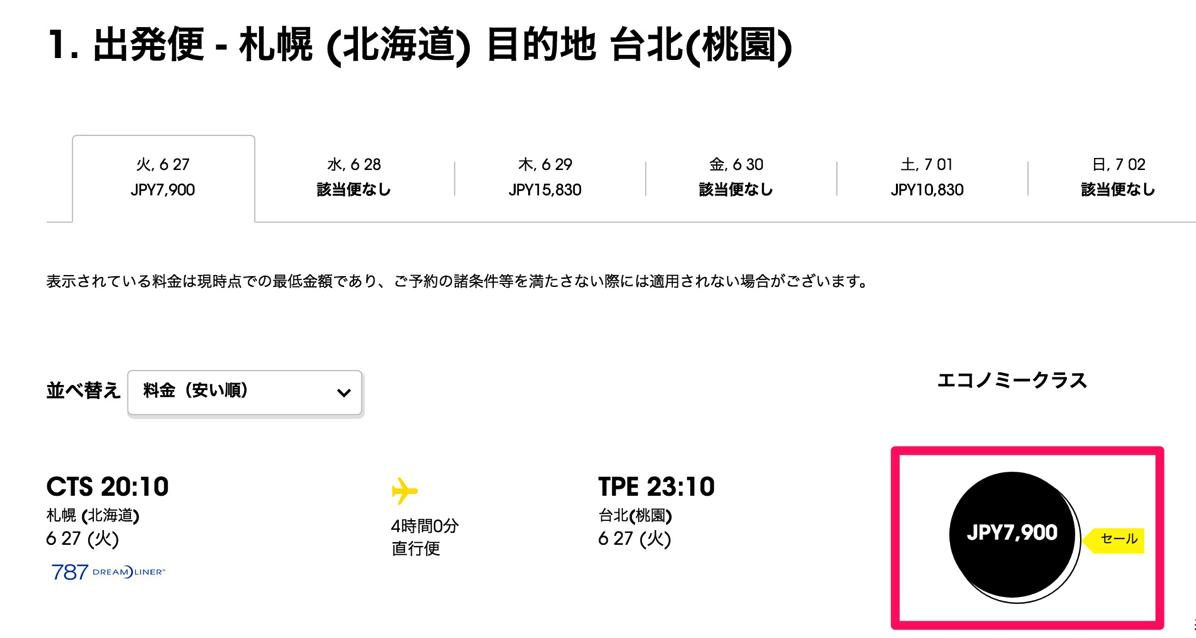 札幌(新千歳)→台北が片道7,900円から
