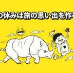 スクート、成田→台北が片道6,900円、札幌→台北が7,900円などのセール開催!
