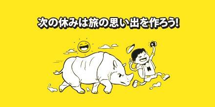 スクート、成田→台北が6,900円、札幌→台北7,900円、空港使用料コミのセール開催
