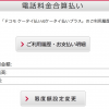 「ドコモ ケータイ払い」の上限金額、一部ユーザは毎月10万円に