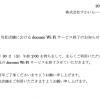 ガスト、バーミヤン、ジョナサンで「docomo Wi-Fi」が提供終了