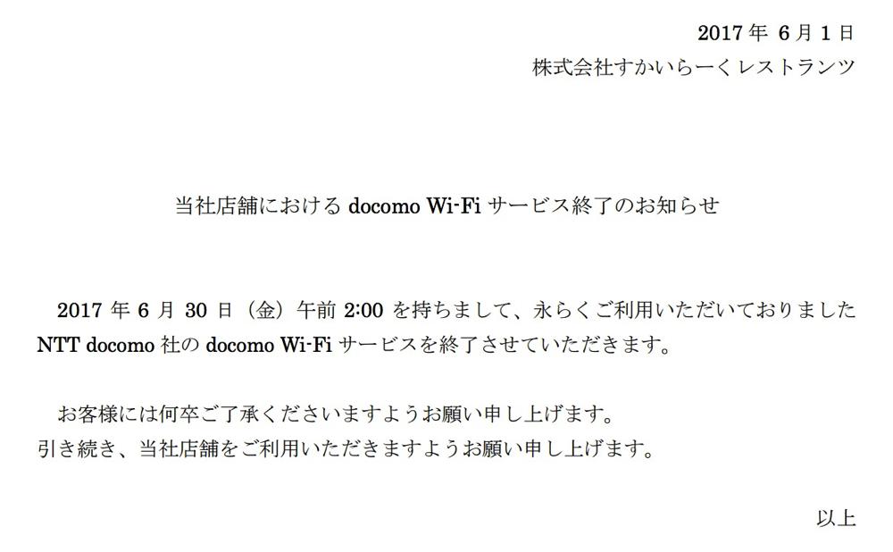 すかいらーく系列で「docomo Wi-Fi」の提供が終了