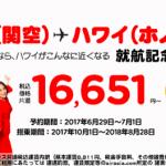 エアアジアX、関空〜ハワイが片道8,811円!過去最安値のセール開催