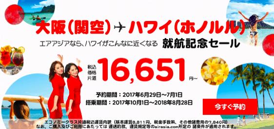 エアアジアX、関空〜ハワイが片道8,811円からのセール開催!