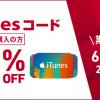 ドコモオンラインショップ、iTunes コード初回購入で15%オフ、最大5万円まで購入可能