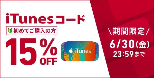ドコモオンラインショップ、iTunes コード初回購入で15%オフ!